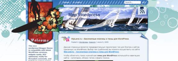 Водные виды спорта: Тема WordPress