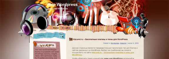 Тема для WordPress: Hip Pop