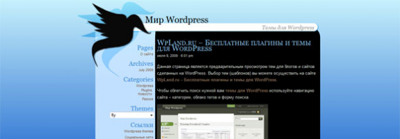 Полет WordPress
