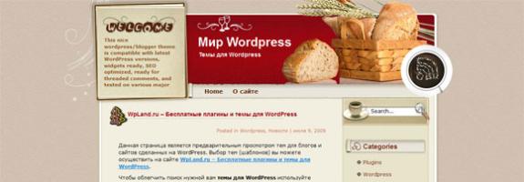 Шаблон WordPress для пекарей: Whole Wheat