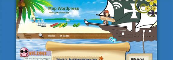 Шаблон WordPress: Пираты карибского моря