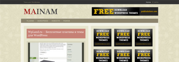 Шаблон WordPress в 4 колонки: Mainam Vintage