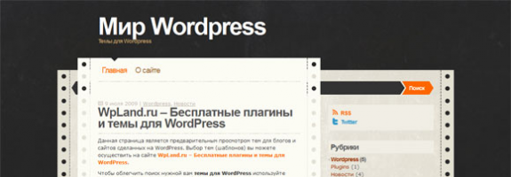 Тетрадь в WordPress: DailyNotes