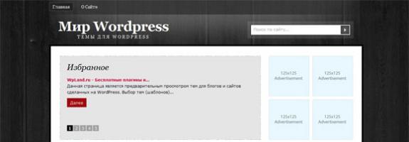 Темный шаблон для WordPress: Blacko