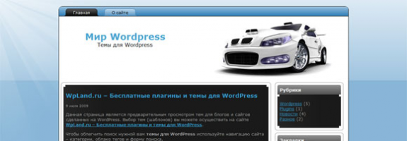 Автомобильный шаблон WordPress: BMW