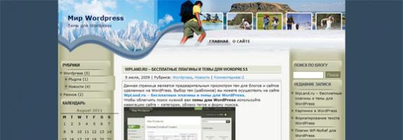 Туристический шаблон WordPress: Outdoors