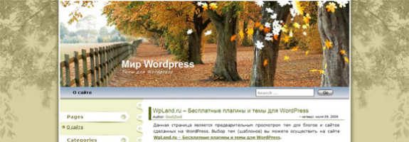 Тема для WordPress: Осень на дворе
