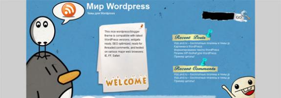 Бесплатный шаблон WordPress: Twenty Thousand Leagues