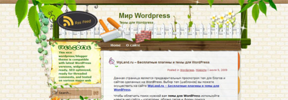 Дачный шаблон wordpress: Cute Cirrus