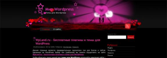 Романтическая тема wordpress: My Lovely Theme