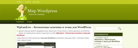 Женский блог на WordPress