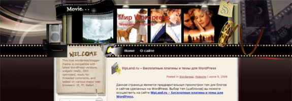 Кино шаблон wordpress: Never Say Never