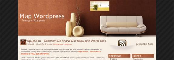 Тема wordpress для мебельного блога