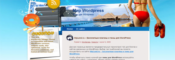 Пляж в шаблоне wordpress: Bikini Beauty