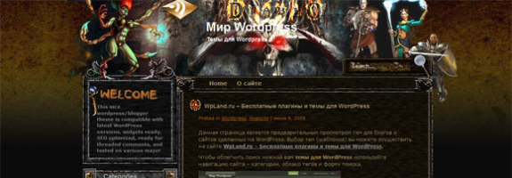 Игровая тема для wordpess: Diablo