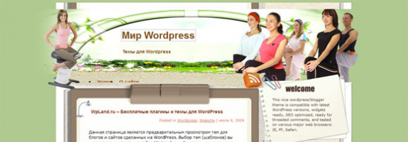 Фитнес шаблон для wordpress