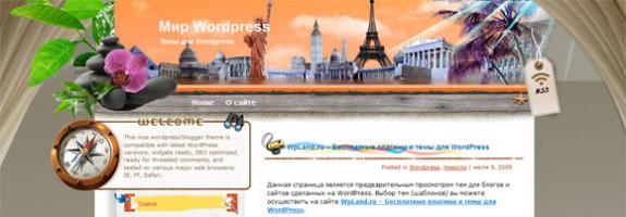 Туристическая тема для WordPress: A Heart Bathe