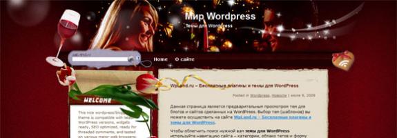 Романтическая тема wordpress: Die with Love