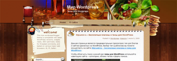 Ресторанный шаблон wordpress: Hunger Always