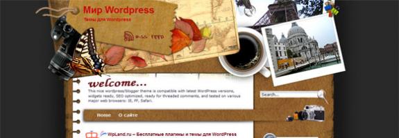 Бесплатный шаблон wordpress: Путешествие