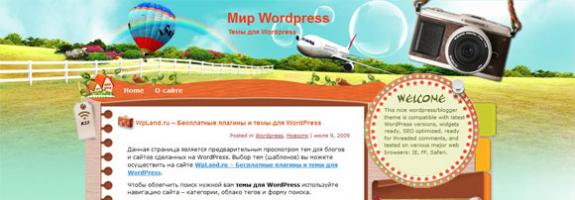Туристический шаблон wordpress: All I Wanna Do