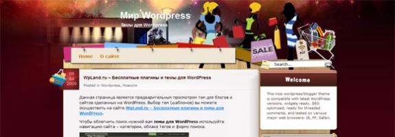 Магазинная тема wordpress: Kaleidoscope