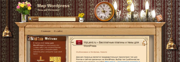 Интерьер в шаблоне wordpress: Homey yell