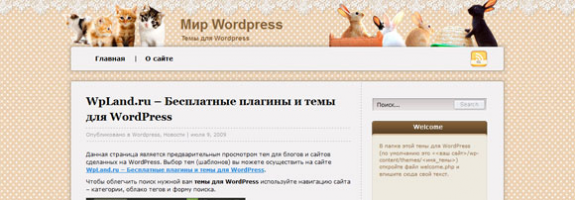 Тема wordpress с кошками: Love your lovely