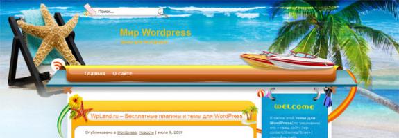 Шаблон wordpress об отдыхе: Brisk