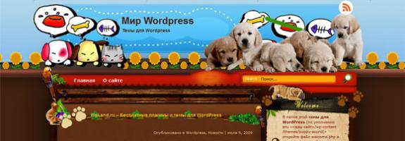 Тема wordpress для собачников: Puppy Sound