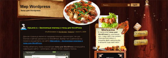Кафе шаблон wordpress: Food Lottery