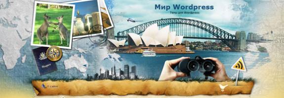 Туристический шаблон wordpress: Postage Sydney