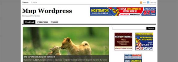 Газетный шаблон wordpress: News Story
