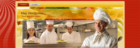 Ресторанная тема wordpress: Italian Restaurant