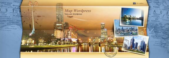Туристическая тема wordpress: Brochure Melbourne