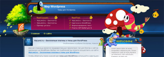 Детская тема для wordpress: Play with Micky Mouse