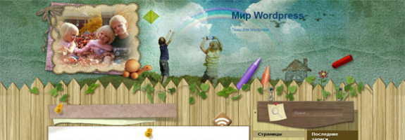 Детская тема wordpress: Wooden Fence Kids