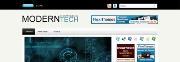 Современная тема для WordPress: ModernTech