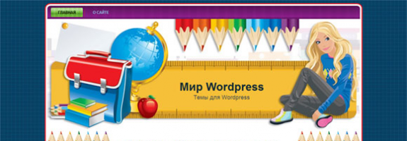 Школьный шаблон WordPress: Edumag
