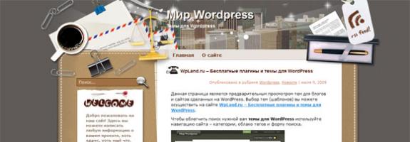 Юридический шаблон wordpress: On Principles
