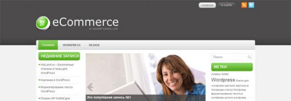 Бизнес тема для wordpress: eCommerce