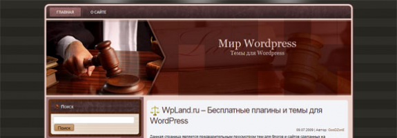 Юридическая тема для wordpress: Law