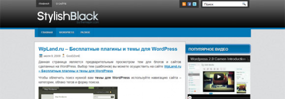 Стильная тема для wordpress: Stylish Black