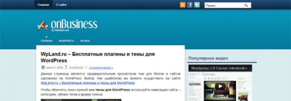 Финансовая тема wordpress: onBusiness