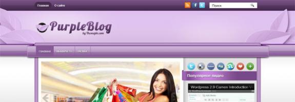 Дамский шаблон для wordpress: PurpleBlog