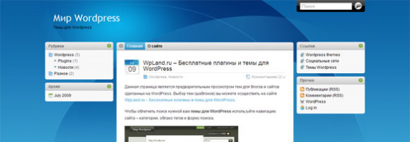 Шаблон для wordpress: i3Theme