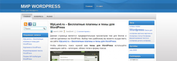 Светлый шаблон wordpress: Pacifica