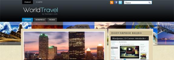 Туристический шаблон для wordpress: WorldTravel