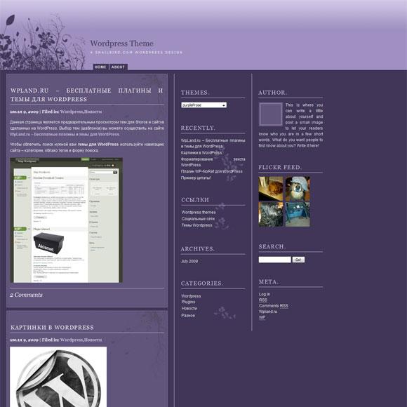 Пурпурная проза WordPress