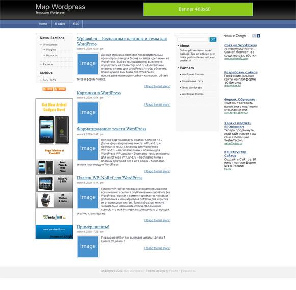 WordPress Positie